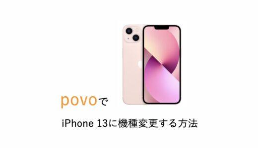 povoでiPhone 13に機種変更する方法まとめ!お得な購入場所はどこ?