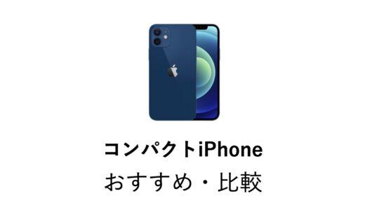 小さいiPhoneのおすすめを紹介!iPhone 13 mini・12 mini・SEを比較
