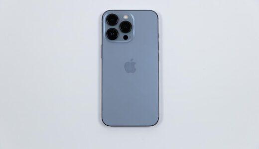 iPhone 13 Proレビュー!カメラが大きく進化したProモデルの評価と口コミまとめ