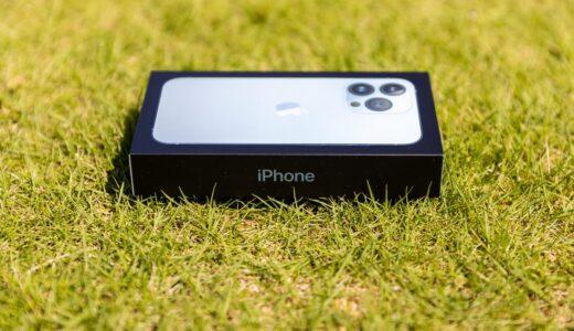 ドコモでiPhone 13をお得に購入するには?機種変更キャンペーンまとめ