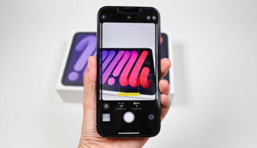 iPhoneのフォトグラフスタイルを解説!設定方法や使い方まとめ