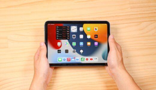 iPad mini(第6世代)レビュー!やっと変わったデザインとサイズが最高