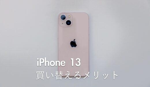 何がある?iPhone 8・XR・11・12からiPhone 13に買い替えるメリットまとめ