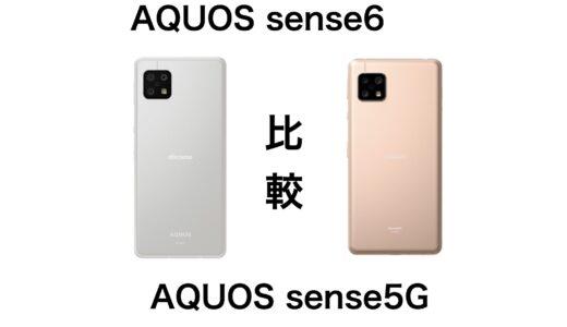 どう変わった?AQUOS sense6とAQUOS sense5Gの違いを比較