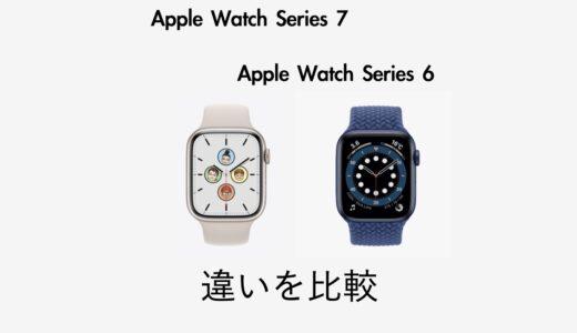 Apple Watch 7とApple Watch 6の違いを比較!今買うならどっち?