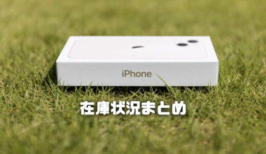 iPhone 13の在庫・入荷状況まとめ!人気モデルと入手しやすいモデルを徹底解説