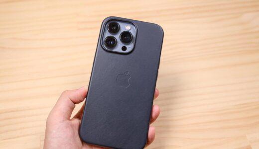 Apple純正iPhoneレザーケースレビュー!価格は高いが質感と満足度が最高