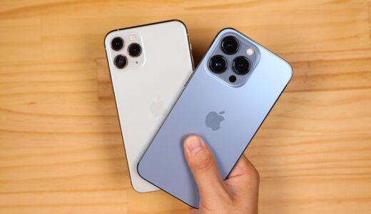 iPhone 11 ProからiPhone 13 Proに乗り換えると変わること【比較レビュー】